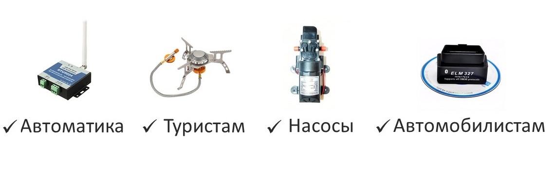 Автоматика Туристам Насосы Автомобилистам