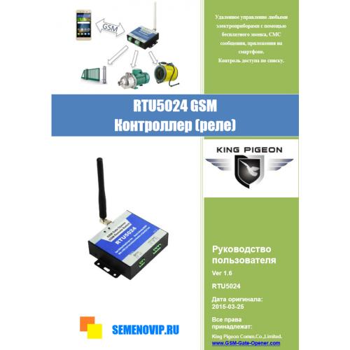 Rtu5015 инструкция на русском