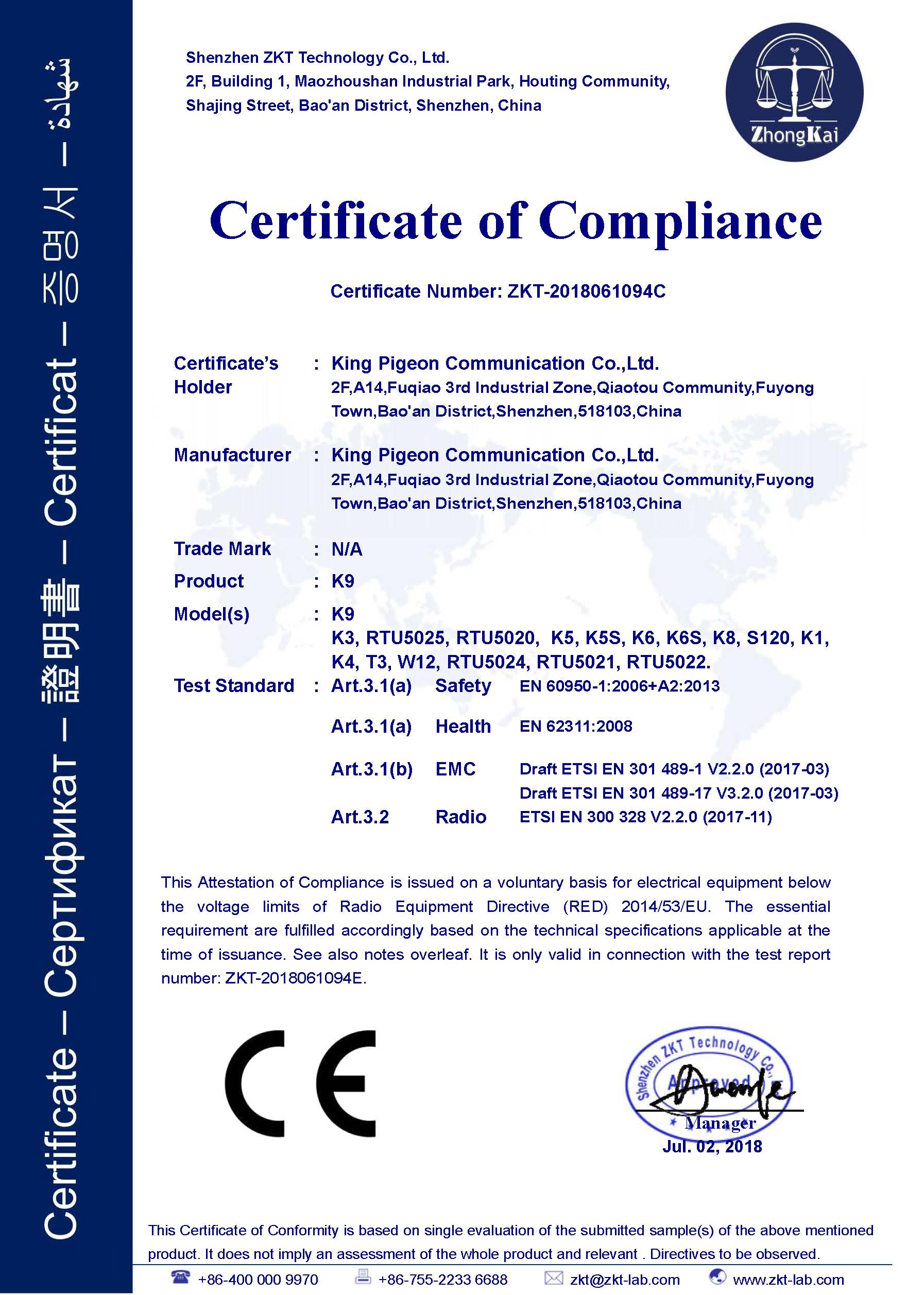 Сертификат CE King Pigeon Communication Co.,Ltd.