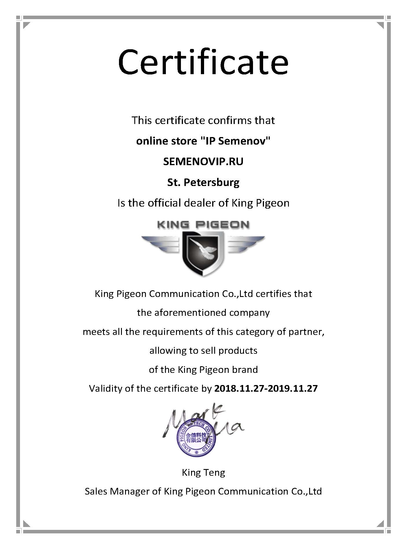 Сертификат King Pigeon Communication Co.,Ltd.