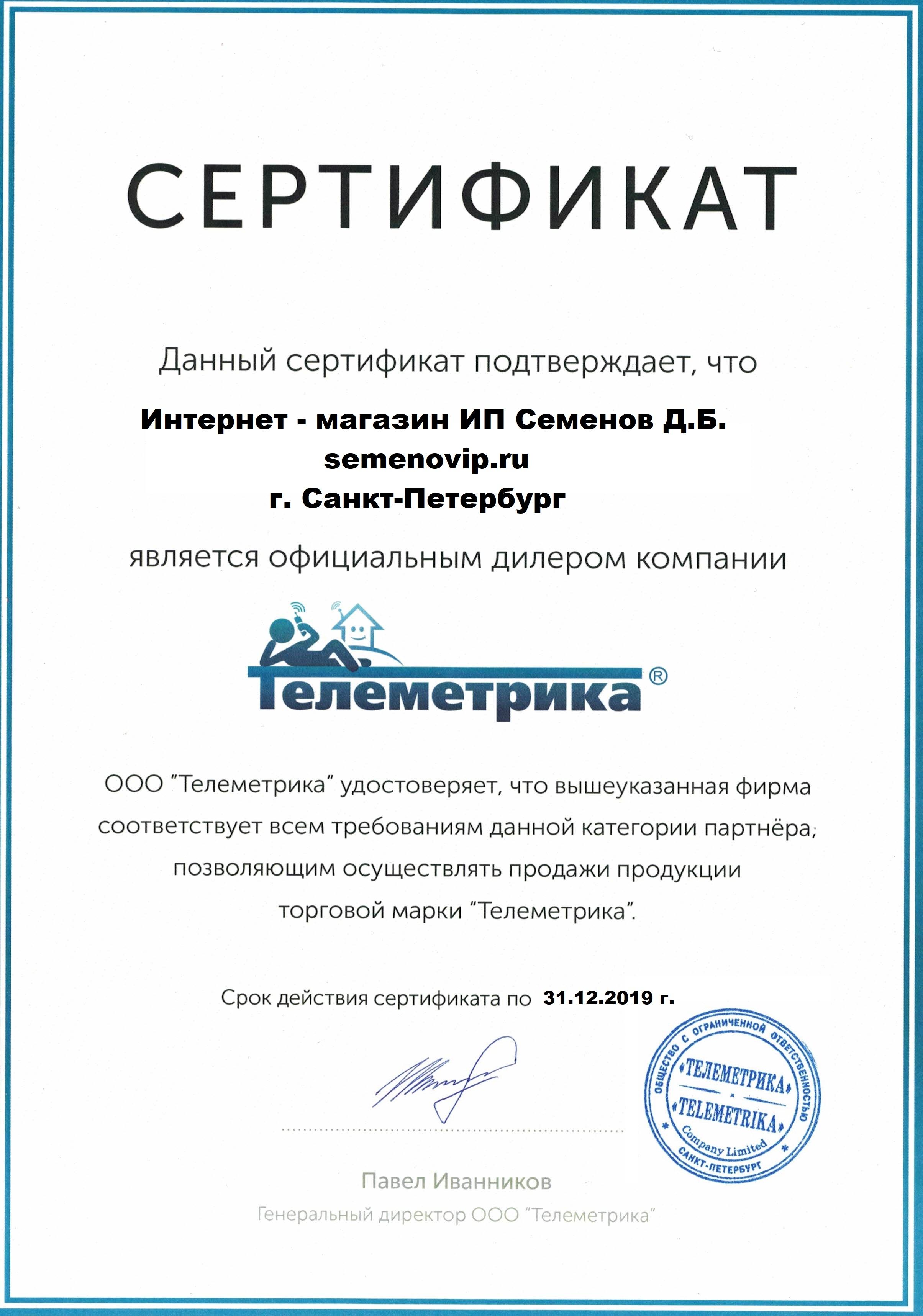 """Сертификат ООО """"ТЕЛЕМЕТРИКА"""""""
